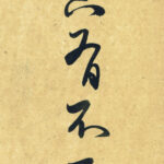 Caligrafia chinesa e daoísmo: ligação inerente e filosófica