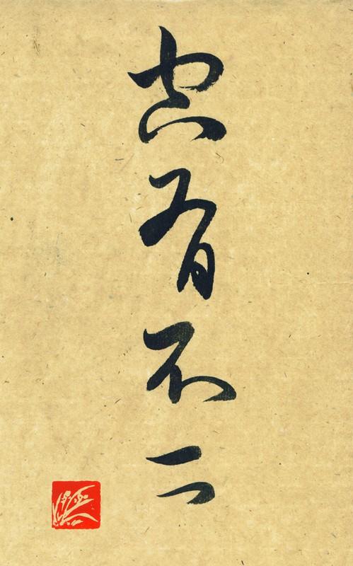 Escrita do professor de Wendan Li, representa a relação entre filosofia e escrita