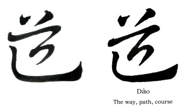 Daoismo e caligrafia