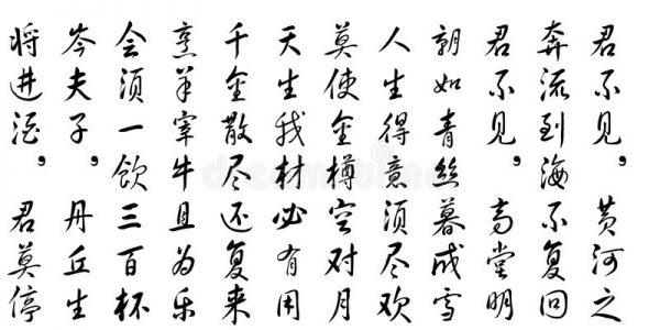 Caligrafia chinesa em sua variedade
